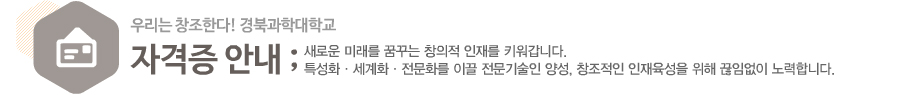 경북과학대학교 자격증안내