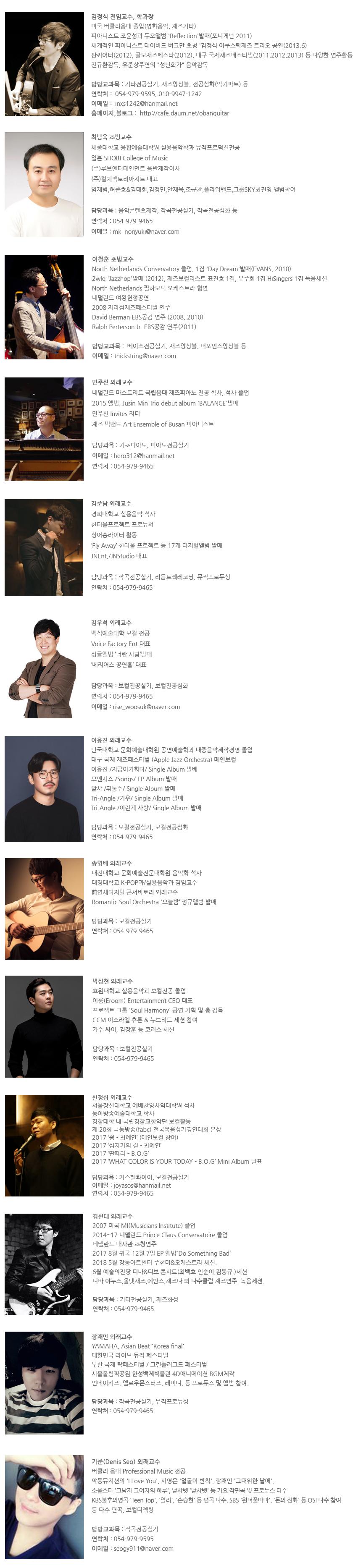 뮤직프로덕션과 교수소개.jpg