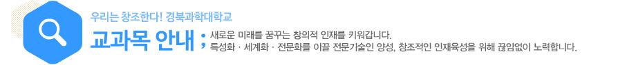 경북과학대학교 교과목 안내