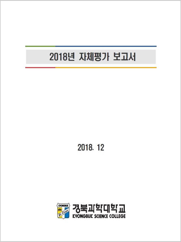 2018page.jpg