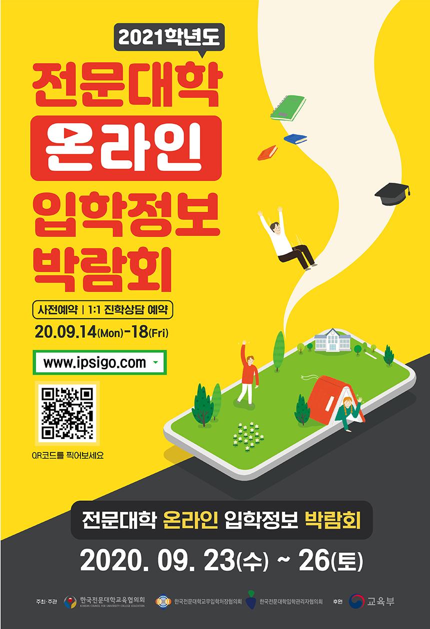 2021온라인박람회-포스터.jpg