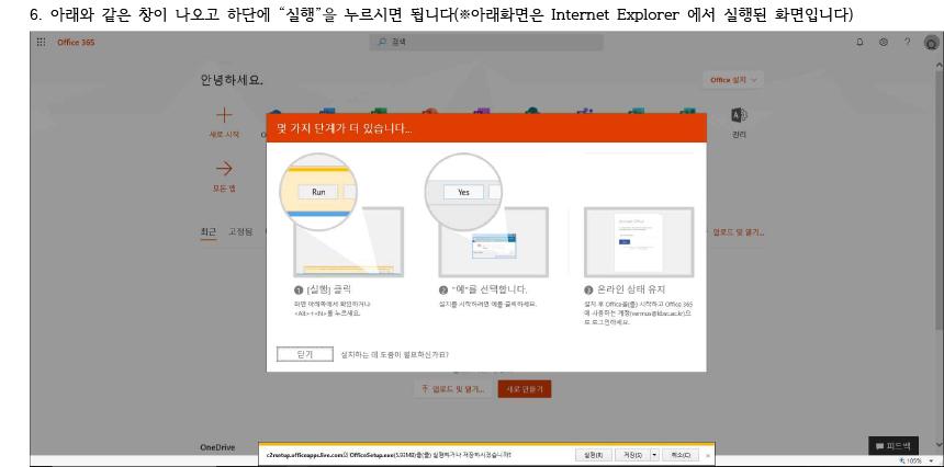 Office 365 사용법 안내-9.jpg